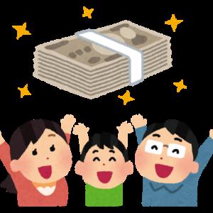 持続化給付金(ぷち)